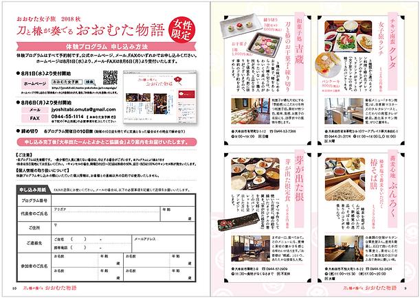 jyoshitabiA5_06.png