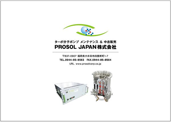 prosol12.png