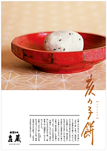kichizo_inokomochiA4.png