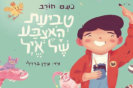 NoamHorev_teshe_now_FBcovers3 (1).jpg