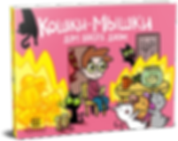 KM5-book-mockup_s.png