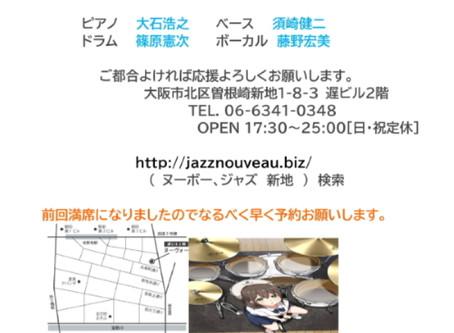 2月のジャズライブのお知らせ