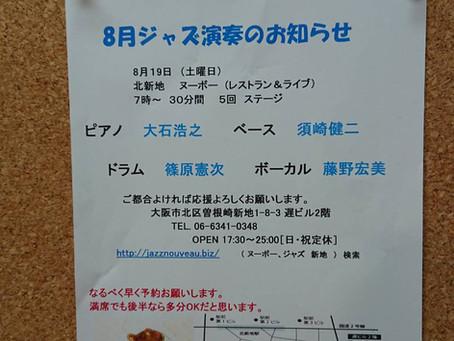 8月ジャズ・ライブのお知らせ!♬