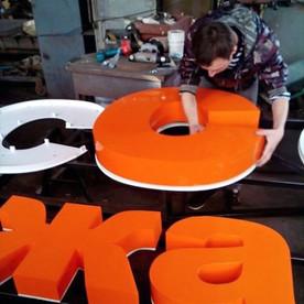 Изготовление объёмных букв