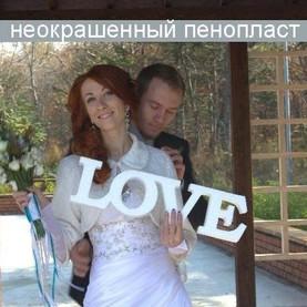 Буквы LOVE на свадьбу для фотосессии