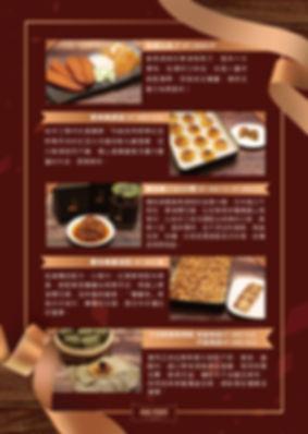 伴手禮品宣傳DM-A4-改版-02.jpg