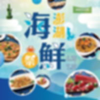 澎湖海鮮祭-初版_190614_0004.jpg