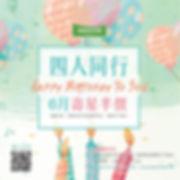 壽星專案4-5-6月-6月-01.jpg