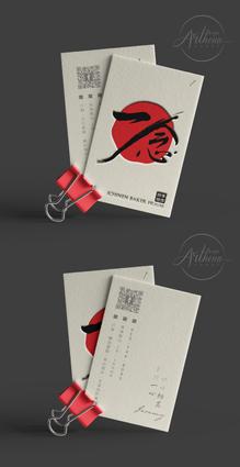 Namecard design_YiNian Baking