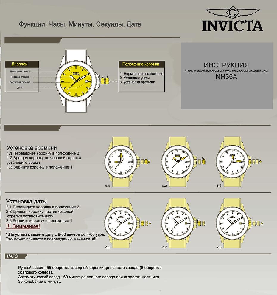 Инструкция NH35A.jpg