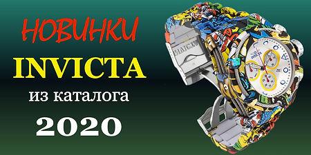 Invicta New 2020.jpg