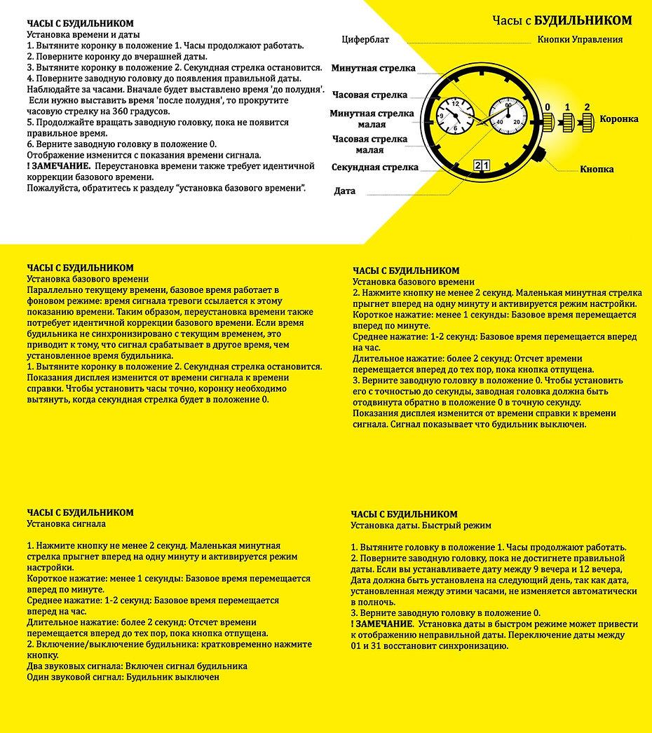Инструкция Invicta на русском языке Invicta