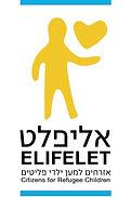 לוגו עמותת אליפלט.jpg