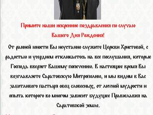 22 января - День Рождения Митрополита Саратовского и Вольского Игнатия.