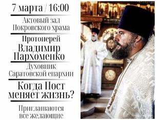 Духовник Саратовской епархии проведёт беседу о Великом посте.