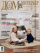 Дом и Интерьер №82 Июль-Август 2010 Обложка Татьяна Аленина
