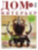 Дом & Интерьер Сентябрь 2012 Татьяна Аленина