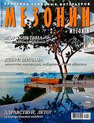 Мезонин №141 Май 2012 Обложка Татьяна Аленина 143