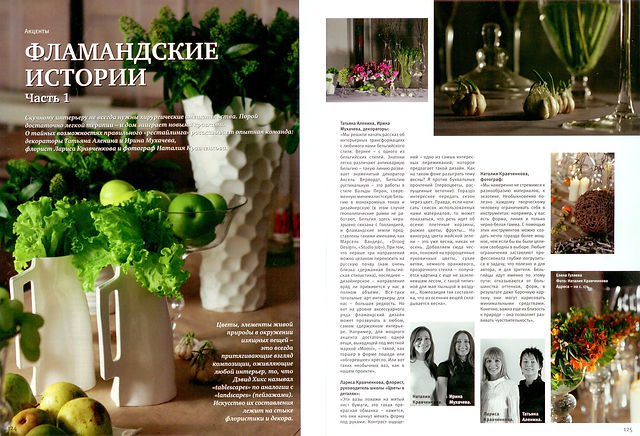 ELLE Декор Октябрь 2011 стр.280 Татьяна Аленина