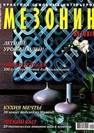 2010 Июль-Август Мезонин Татьяна Аленина