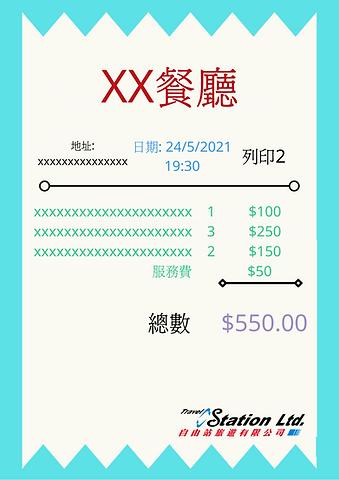 XX餐廳 列印2.png