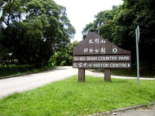 tai mo shan park.jpg