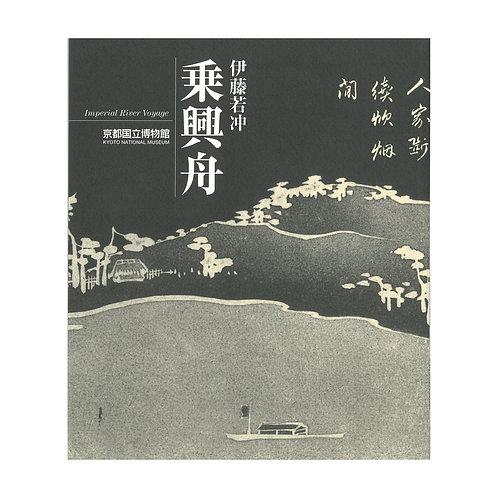 ベストオブアート京都国立博物館 伊藤若冲「乗興舟」