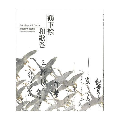 ベストオブアート京都国立博物館「鶴図下絵和歌巻」