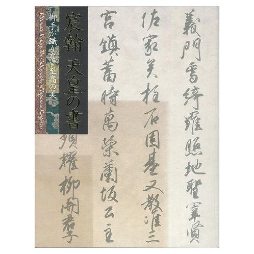 宸翰 天皇の書 御手が織りなす至高の美
