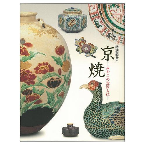 京焼 -みやこの意匠と技-