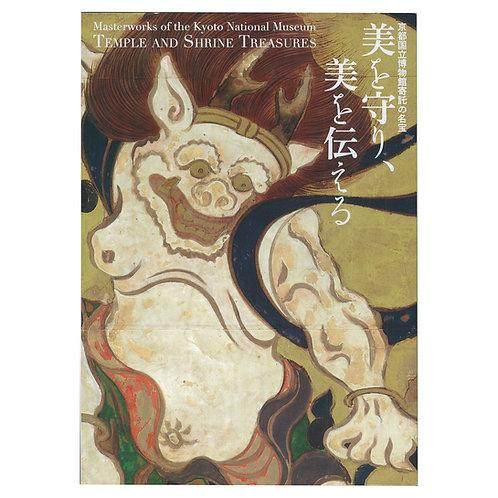 京都国立博物館寄託の名宝 美を守り、美を伝える