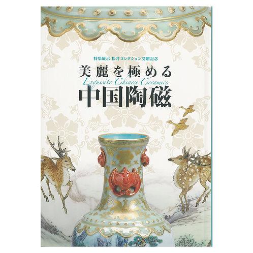 美麗を極める中国陶磁
