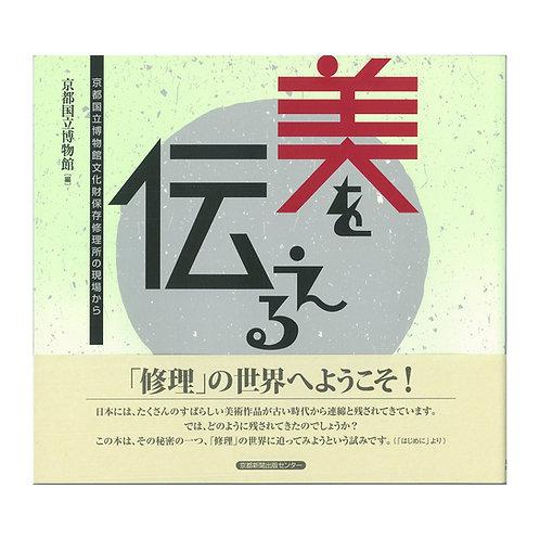 美を伝える 京都国立博物館文化財保存修理所の現場から