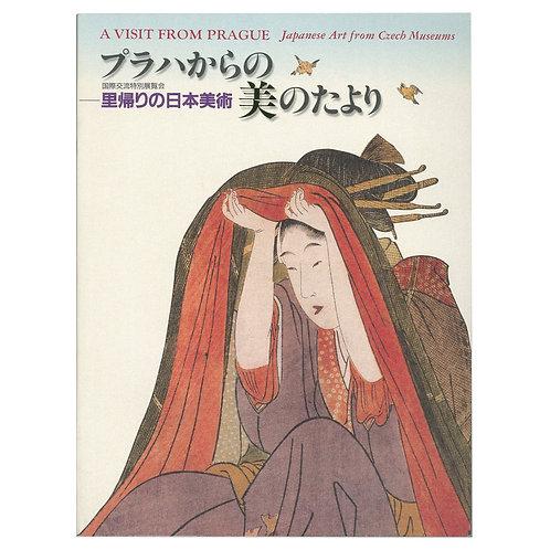 プラハからの美のたより -里帰りの日本美術-