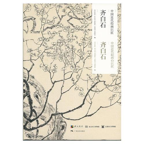 中国近代絵画の巨匠 斉白石