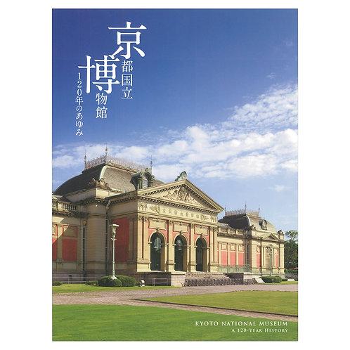 京都国立博物館 120年のあゆみ