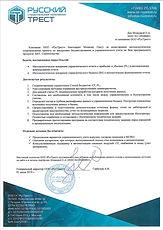 Отзыв от компании Русский Трест