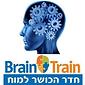 אימון המוח, חדר כושר למוח, אימון זיכרון