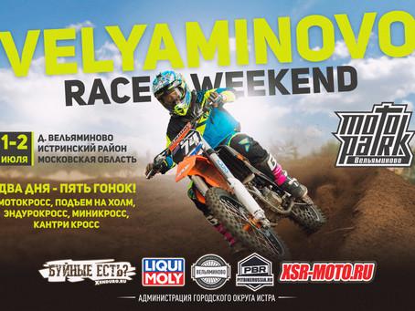 Расписание соревнований Velyaminovo Race Weekend!