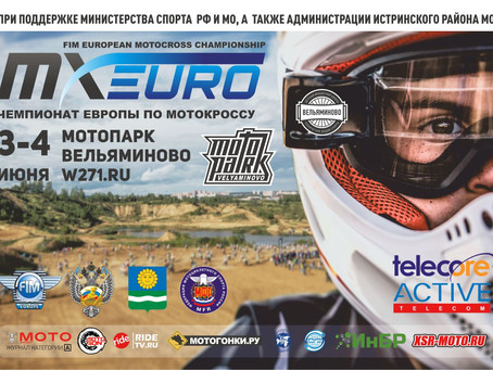 """3-4 июня 2017 в мото-парке """"Вельяминово"""" пройдет Чемпионат Европы по мотокроссу"""