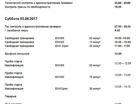 Официальное расписание Чемпионата Европы по мотокроссу 03-04/06/2017