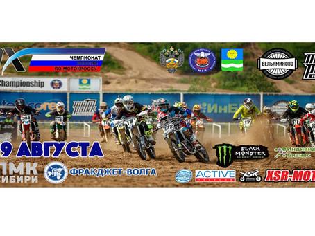 Финал Чемпионата России по мотокроссу 2018