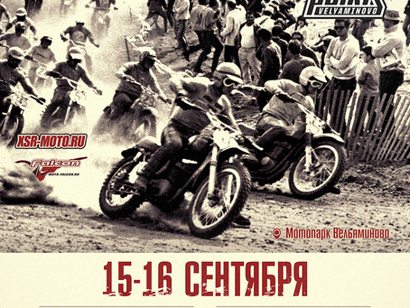 Velyaminovo Race Weekend 2018