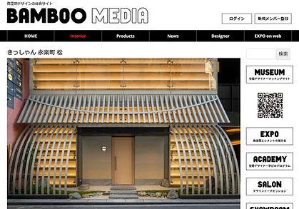 BAMBOO MEDIA(2020.07.08).jpg