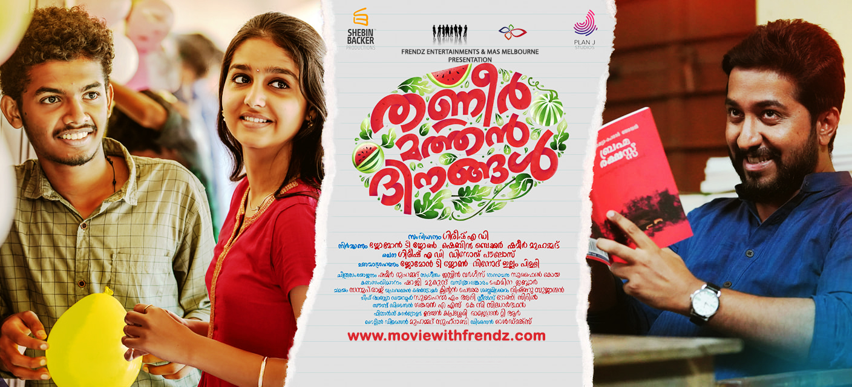 Malayalam Movies Melbourne - Frendz Entertainments Book Tickets