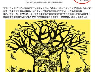 6/20(水) アフリカ・マコンデ族の音楽と文化交流ツアー〜京都公演〜