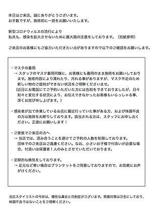 コロナ お願いのコピー.jpg