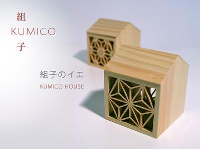 KUMICO - 組子のイエ -