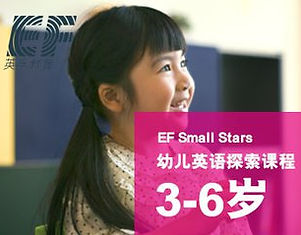 EF Small Star.jpg
