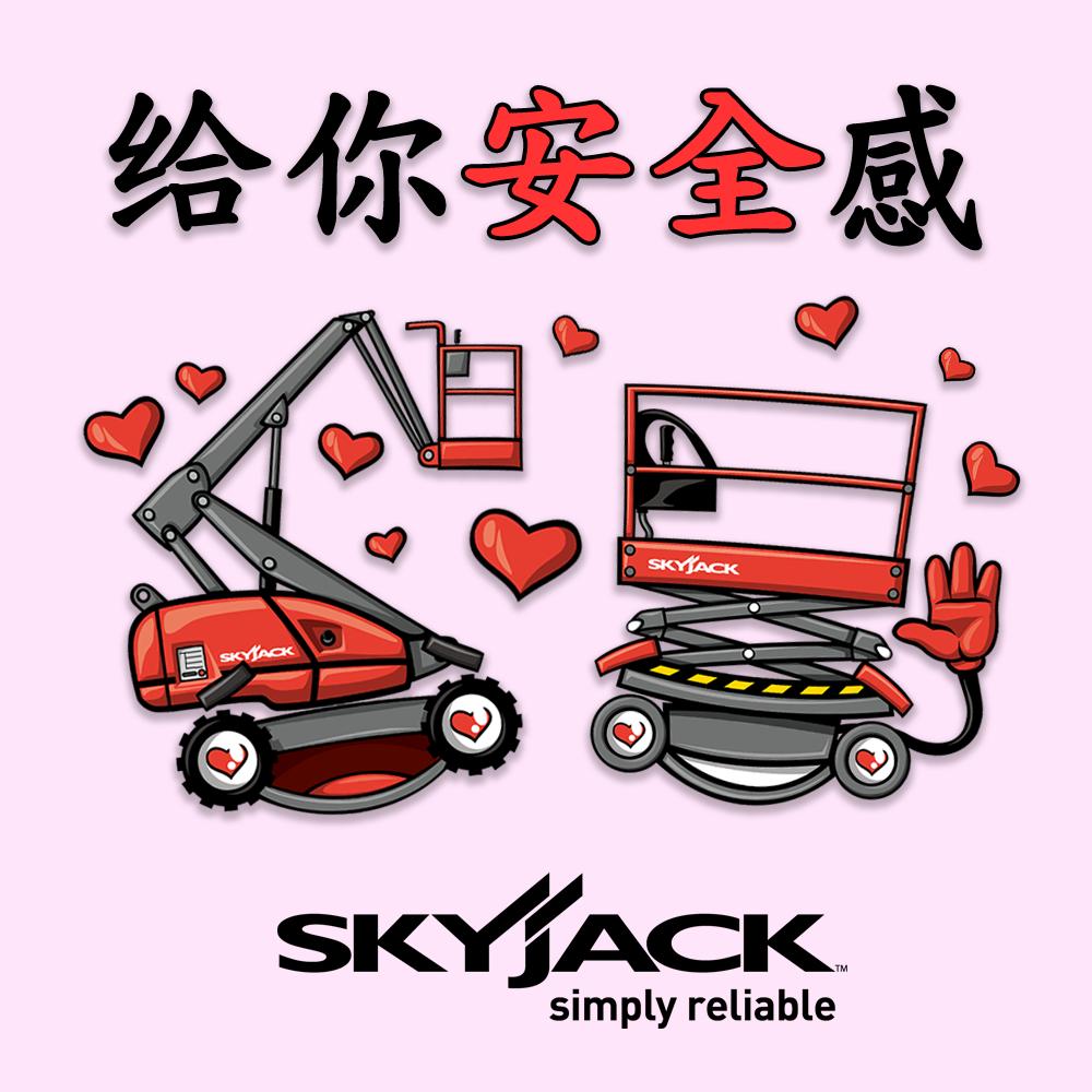 Valentines Day WeChat